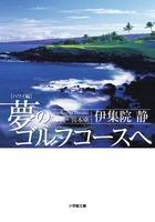 伊集院静が世界のコースを巡る魅惑のゴルフ旅エッセイ!『夢のゴルフコースへ ハワイ編』