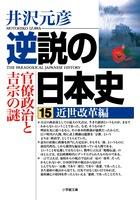 逆説の日本史 15 近世改革編—官僚政治と吉宗の謎