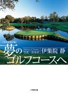 夢のゴルフコースへ 米国東海岸編