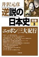 逆説の日本史 別巻3 ニッポン[三大]紀行