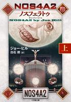 NOS4A2−ノスフェラトゥ− 上