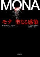 ノンストップSFスリラーの傑作がいよいよ日本上陸!『モナ 聖なる感染』