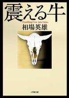 平成版「砂の器」、連続ドラマ化!『震える牛』