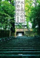 水と森の聖地 伊勢神宮