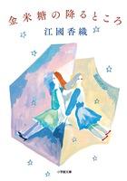 姉妹は恋人を〈共有すること〉を誓い合った 江國香織「金米糖の降るところ」
