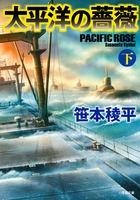 太平洋の薔薇 下