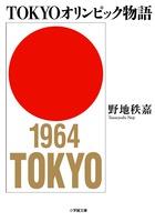 1964年の東京オリンピックを陰で支えた人々! 『TOKYOオリンピック物語』