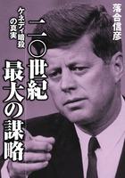 二〇世紀最大の謀略 —ケネディ暗殺の真実—