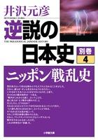 逆説の日本史 別巻4 ニッポン戦乱史