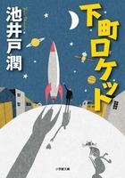 感動のエンターテインメント長編!第145回直木賞受賞作。『下町ロケット』