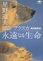 アラスカ 永遠なる生命(小学館文庫)