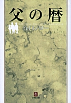 父の暦(小学館文庫)