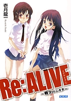 Re:ALIVE〔ガガガ〕  1