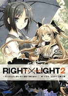 RIGHT×LIGHT〔ガガガ〕  2
