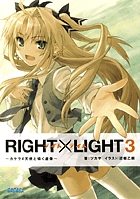RIGHT×LIGHT 3