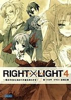 RIGHT×LIGHT〔ガガガ〕  4