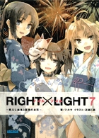 RIGHT×LIGHT 7