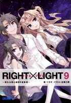 RIGHT×LIGHT 9