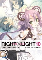 RIGHT×LIGHT〔ガガガ〕 10