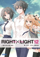 RIGHT×LIGHT〔ガガガ〕 12