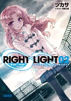 RIGHT∞LIGHT 2