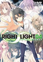 RIGHT∞LIGHT〔ガガガ〕4