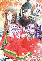 さらわれた皇女と謎多き皇子の平安恋絵巻!『隠れ姫いろがたり -紅紅葉-』