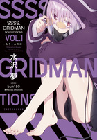 SSSS.GRIDMAN NOVELIZATIONS Vol.1