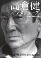 日本一の俳優が語る演技、好きな映画と台詞。『高倉健インタヴューズ』