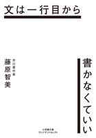 芥川賞作家が教える実践的な文章のコツ!『文は一行目から書かなくていい』