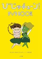 「びじゅチューン!」がDVD BOOKに!何度でも楽しめる1枚&1冊!『『びじゅチューン!DVD BOOK』