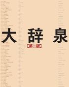 最新の情報、進化・更新し続ける国語辞典『大辞泉 第二版 DVD-ROM付き』
