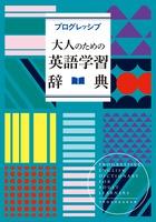 NHK「あさイチ」で紹介!やり直し英語に最適『プログレッシブ 大人のための英語学習辞典』