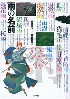 世界中で最も「雨」の好きな人種、日本人『雨の名前』