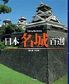 空前絶後! 100の名城の縄張図を、オールカラーで掲載。 『日本名城百選』