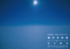 満月の光に映る、太古からの聖地の空間。『宙の月光浴』