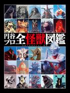 円谷プロの怪獣を網羅した大図鑑!「円谷プロ全怪獣図鑑」