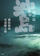 八万点の国宝を伝える最後の秘境! 『神の島 沖ノ島』