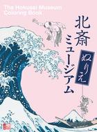 富士山から妖怪まで! 北斎ぬりえの決定版! 『北斎 ぬりえミュージアム』