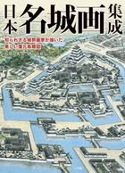 知られざる城郭画家が描いた美しい復元鳥瞰図「日本名城画集成」