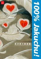 最高傑作を原寸で楽しむ 「若冲原寸美術館 100%Jakuchu!」