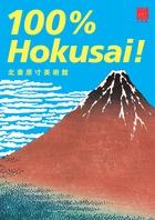名画100点を原寸で再現 「北斎原寸美術館 100%Hokusai!」