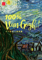 ゴッホの名画を迫力の原寸で!「ゴッホ原寸美術館 100% Van Gogh!」