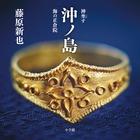 最後の秘境「海の正倉院」が世界遺産へ『沖ノ島』