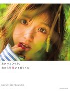 まっちゅん、待望のファースト写真集!『松村沙友理写真集 意外っていうか、前から可愛いと思ってた』