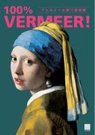 フェルメール全作品35点、すべて原寸!『フェルメール原寸美術館 100% VERMEER!』