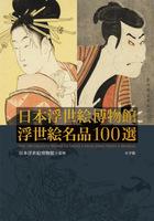 世界最大・最高レベルの浮世絵コレクション!『日本浮世絵博物館 浮世絵名品100選』
