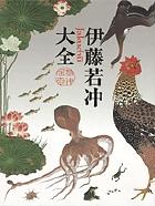 Complete Works of Itō Jakuchū