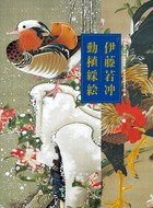 Itō Jakuchū's Colorful Realm of Living Beings: The Complete 30-Scroll Set
