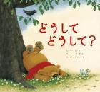アーサー・ビナード訳、小さな子どもの「ふしぎを感じる心」を育てる絵本。『どうして どうして?』
